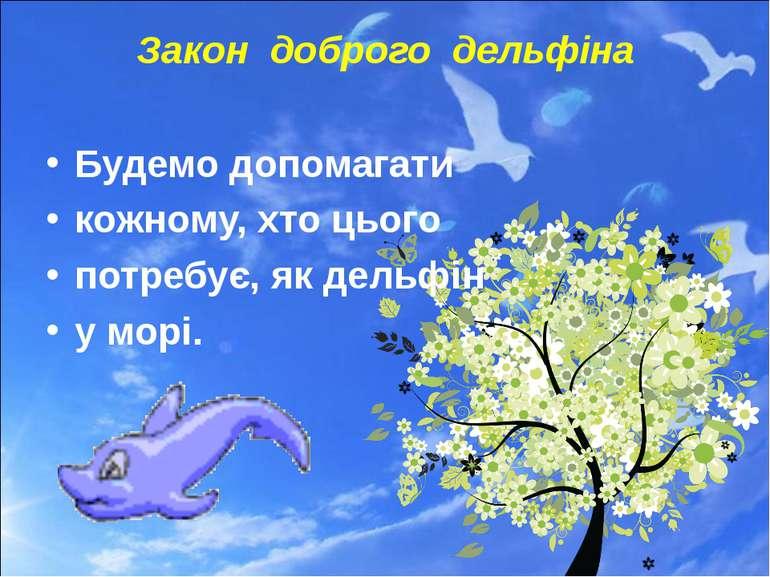 Закон доброго дельфіна Будемо допомагати кожному, хто цього потребує, як дель...