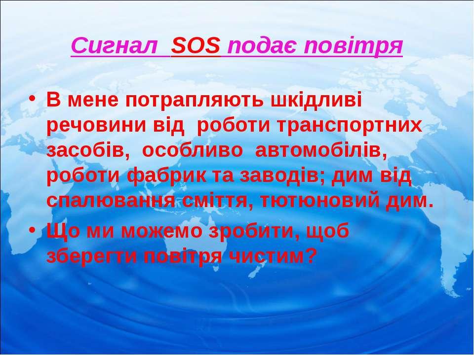 Сигнал SOS подає повітря В мене потрапляють шкідливі речовини від роботи тран...