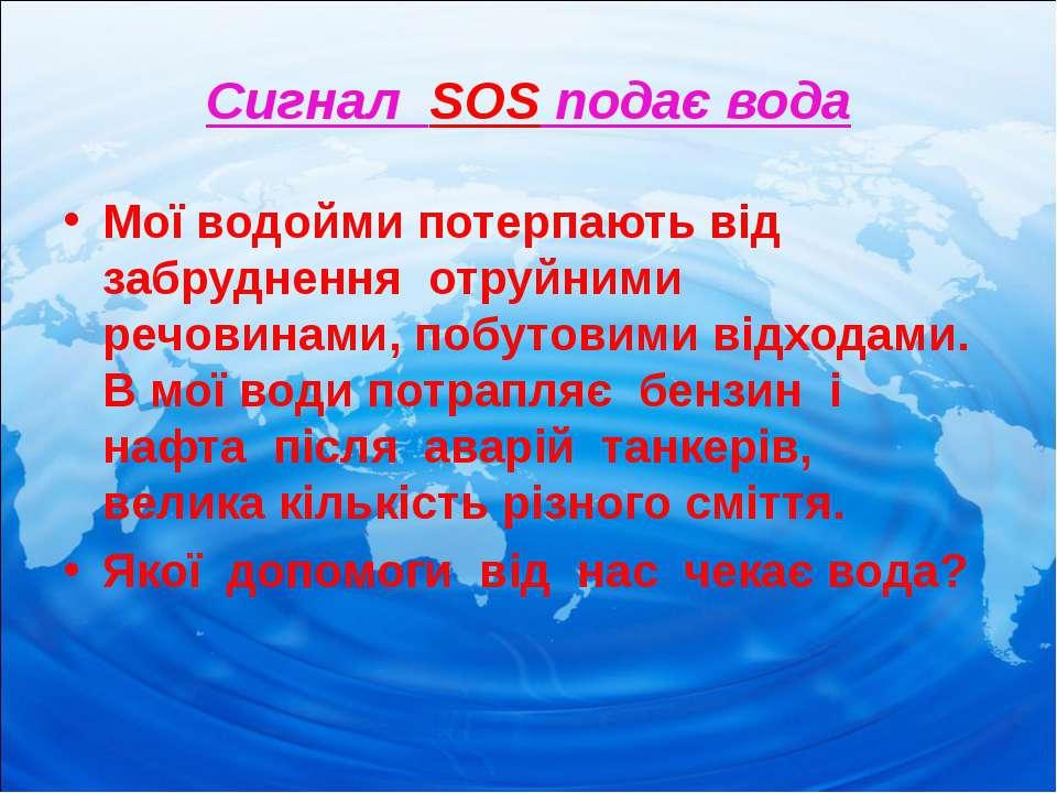 Сигнал SOS подає вода Мої водойми потерпають від забруднення отруйними речови...