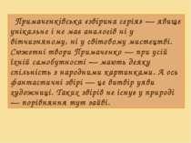 Примаченківська «звірина серія» — явище унікальне і не має аналогів ні у вітч...
