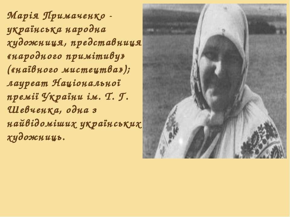 Марія Примаченко - українська народна художниця, представниця «народного прим...