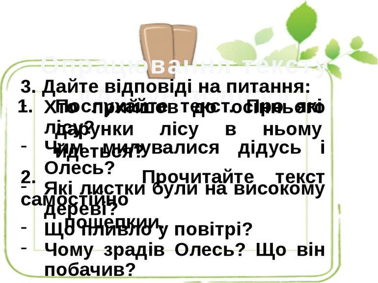 Опрацювання тексту «Дарунки лісу» Послухайте текст. Про які дарунки лісу в нь...