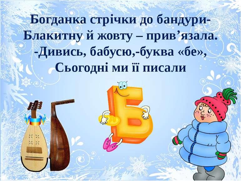 Богданка стрічки до бандури- Блакитну й жовту – прив'язала. -Дивись, бабусю,-...