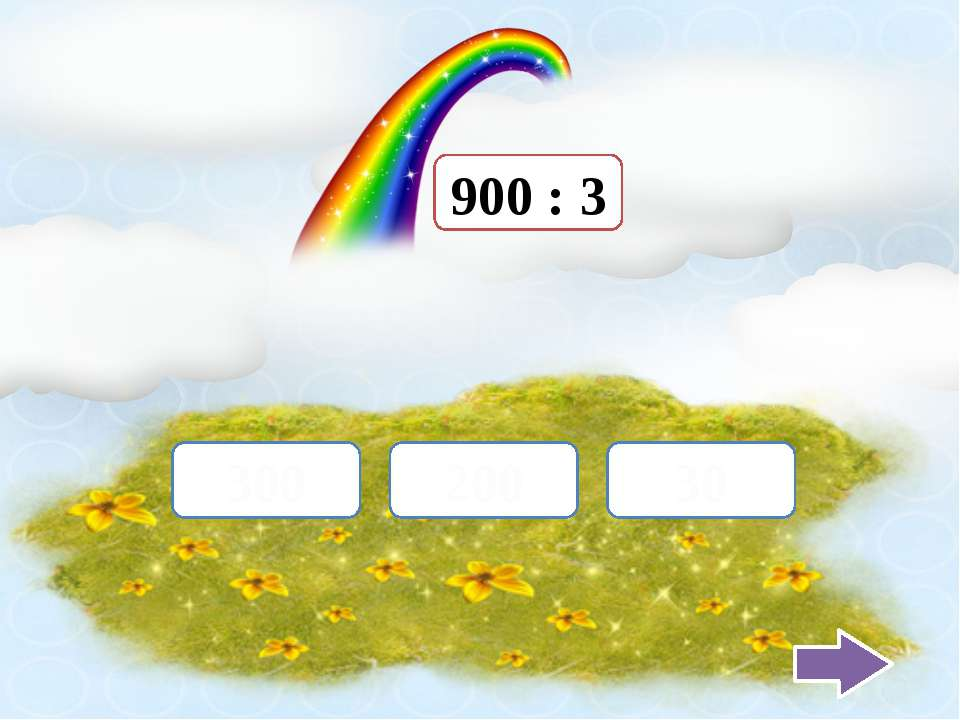 900 : 3 300 200 30