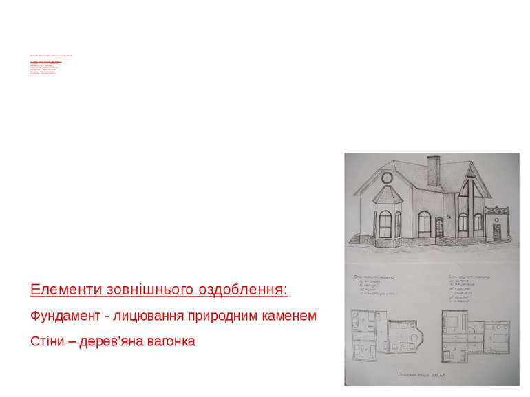 Ескізний проект будинку. Загальна площа 210 м². Основні конструкції і матеріа...