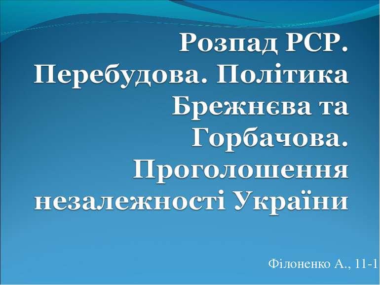 Філоненко А., 11-1