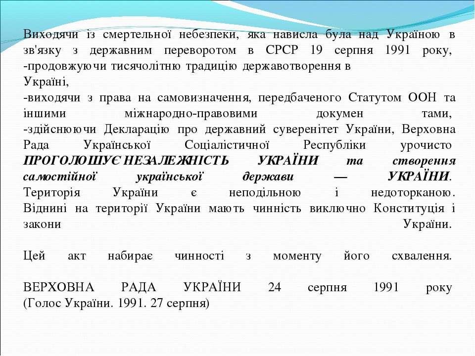 Виходячи із смертельної небезпеки, яка нависла була над Україною в зв'язку з ...