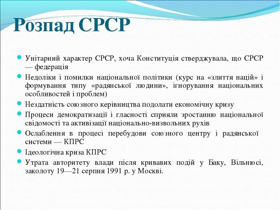 Розпад СРСР Унітарний характер СРСР, хоча Конституція стверджувала, що СРСР —...