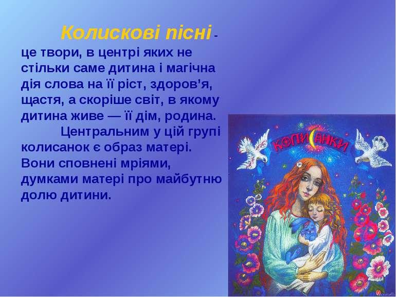 Колискові пісні - це твори, в центрі яких не стільки саме дитина і магічна ді...