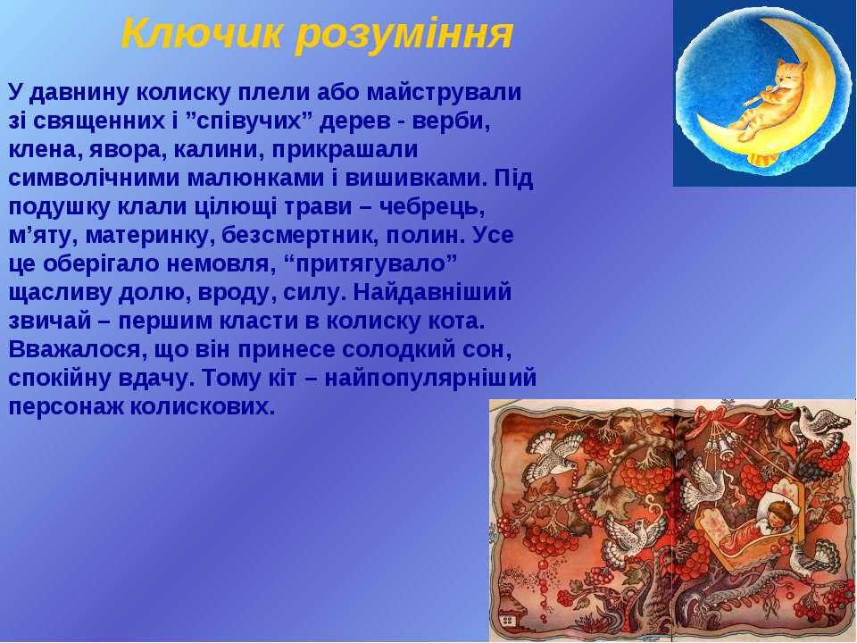 """Ключик розуміння У давнину колиску плели або майстрували зі священних і """"спів..."""