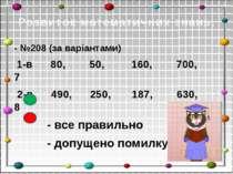 Розвиток математичних знань. - №208 (за варіантами) 1-в 80, 50, 160, 700, 7 2...