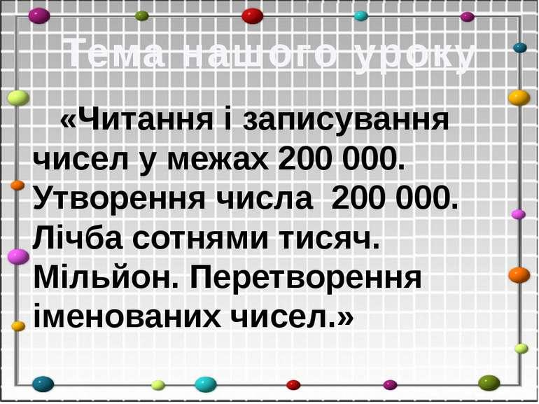 Тема нашого уроку «Читання і записування чисел у межах 200000. Утворення чис...