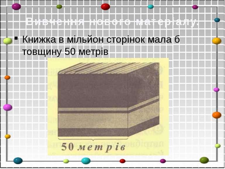 Вивчення нового матеріалу. Книжка в мільйон сторінок мала б товщину 50 метрів