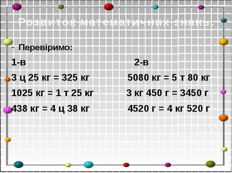 Розвиток математичних знань. Перевіримо: 1-в 2-в 3 ц 25 кг = 325 кг 5080 кг =...