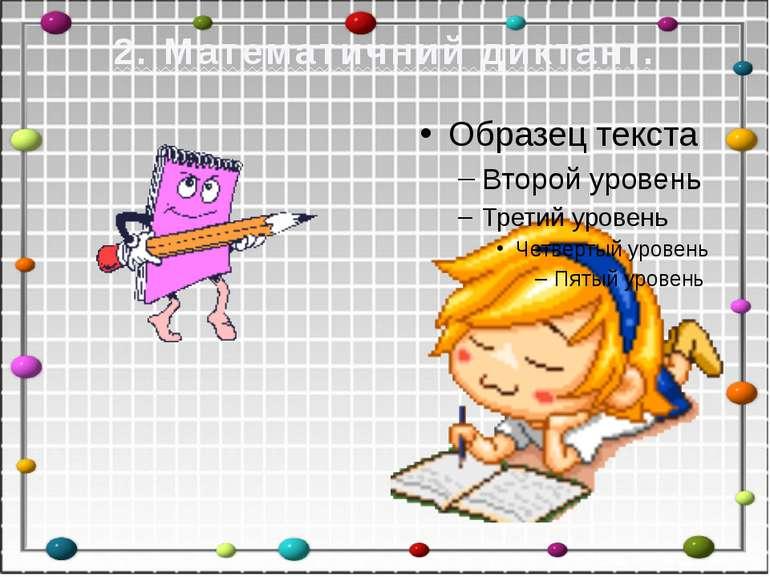2. Математичний диктант.
