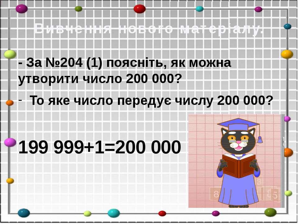 Вивчення нового матеріалу. - За №204 (1) поясніть, як можна утворити число 20...