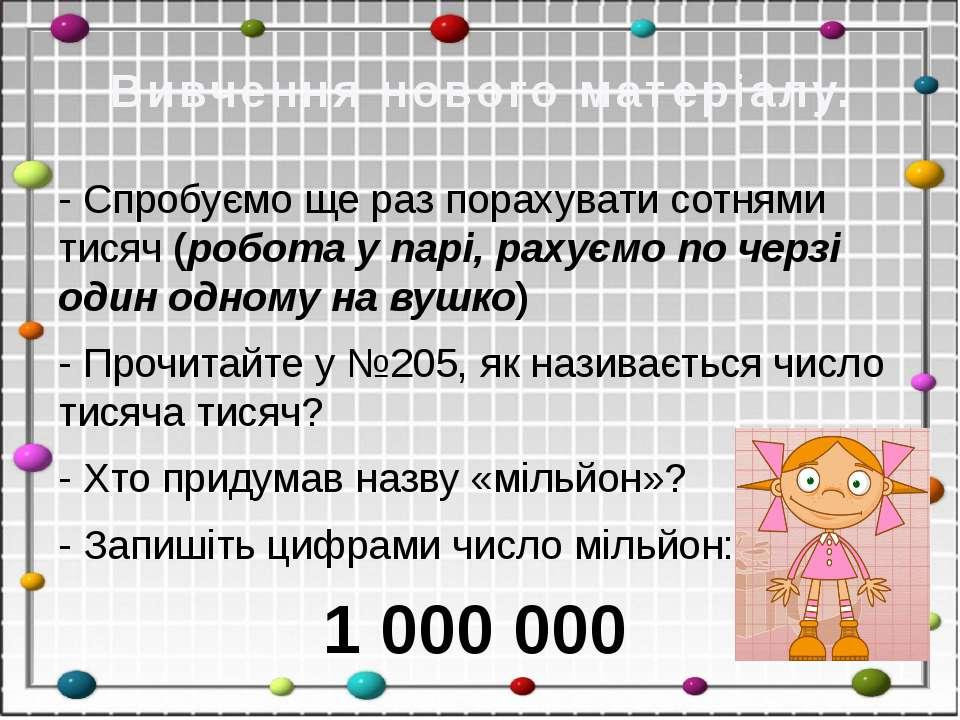 Вивчення нового матеріалу. - Спробуємо ще раз порахувати сотнями тисяч (робот...