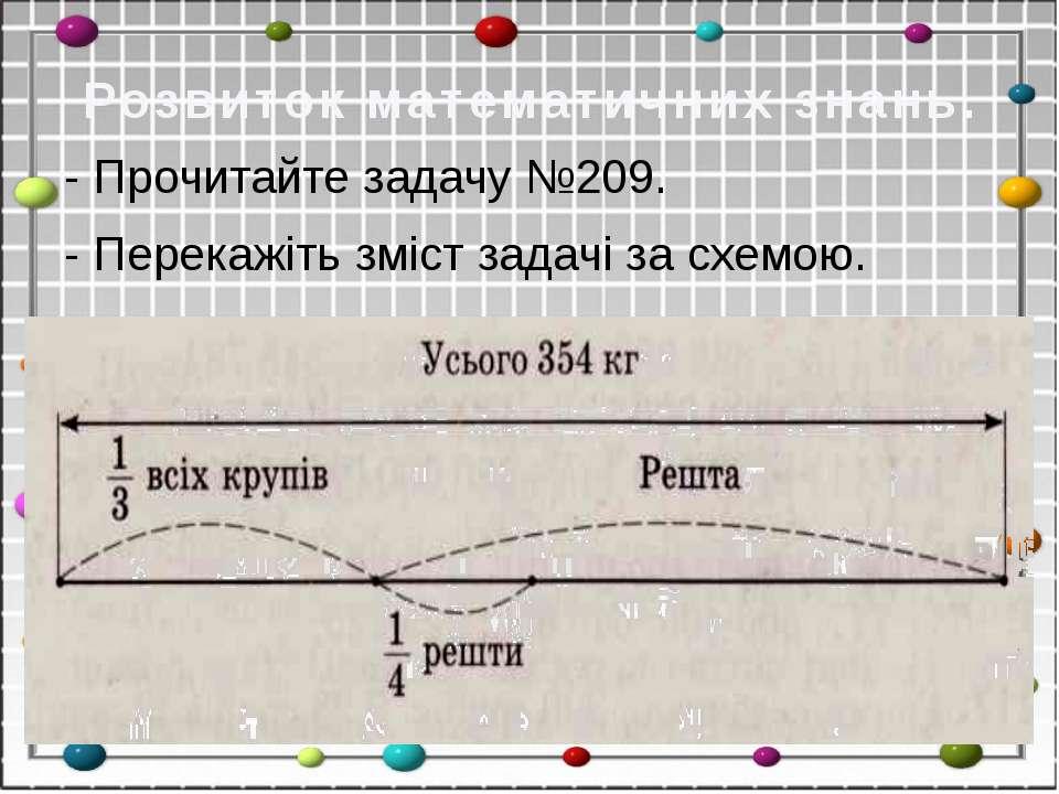 Розвиток математичних знань. - Прочитайте задачу №209. - Перекажіть зміст зад...