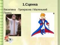 1.Сценка Василина Прекрасна і Маленький Принц