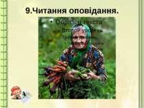 9.Читання оповідання.