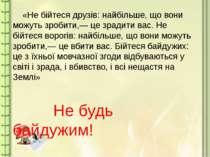 «Не бійтеся друзів: найбільше, що вони можуть зробити,— це зрадити вас. Не бі...