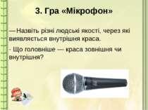 3. Гра «Мікрофон» — Назвіть різні людські якості, через які виявляється внутр...