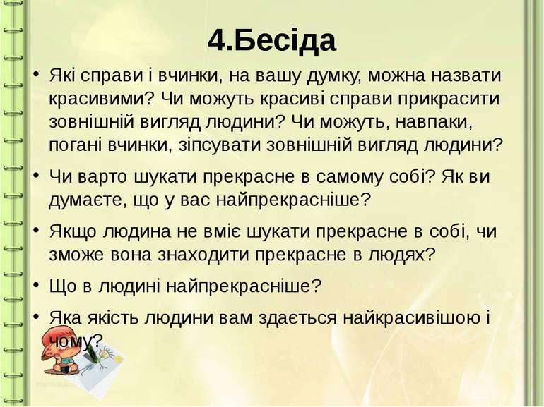 4.Бесіда Які справи і вчинки, на вашу думку, можна назвати красивими? Чи можу...