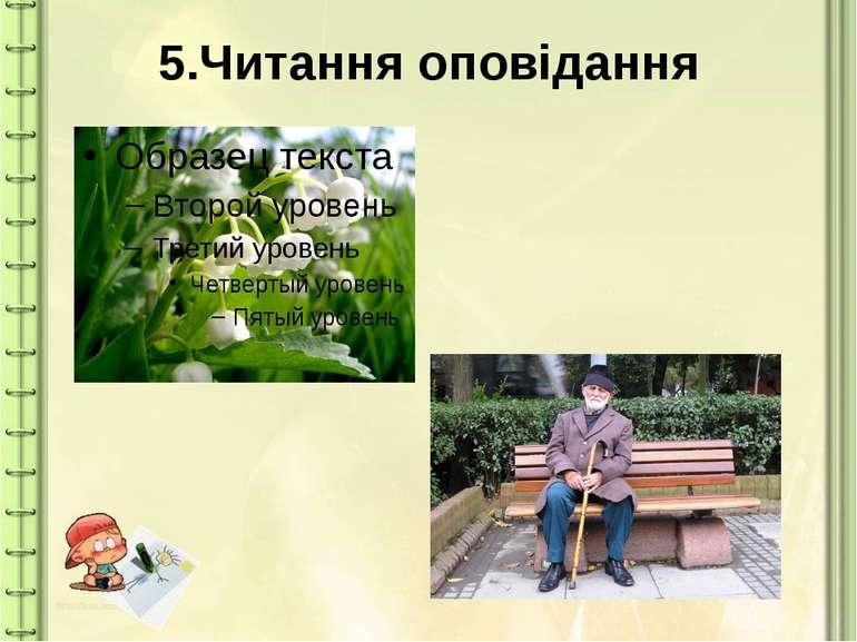 5.Читання оповідання