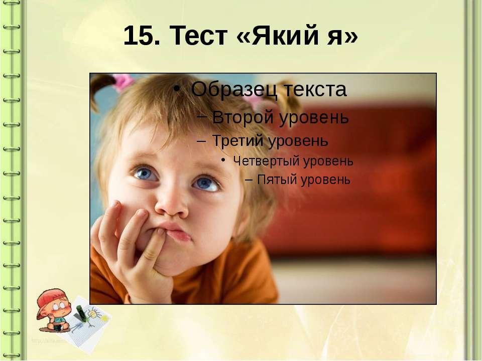 15. Тест «Який я»
