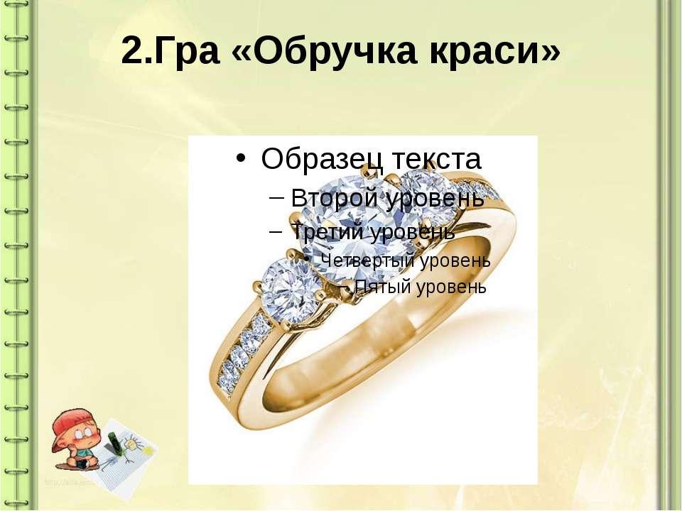 2.Гра «Обручка краси»