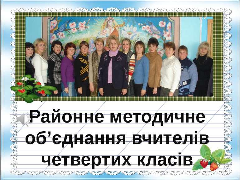 Районне методичне об'єднання вчителів четвертих класів