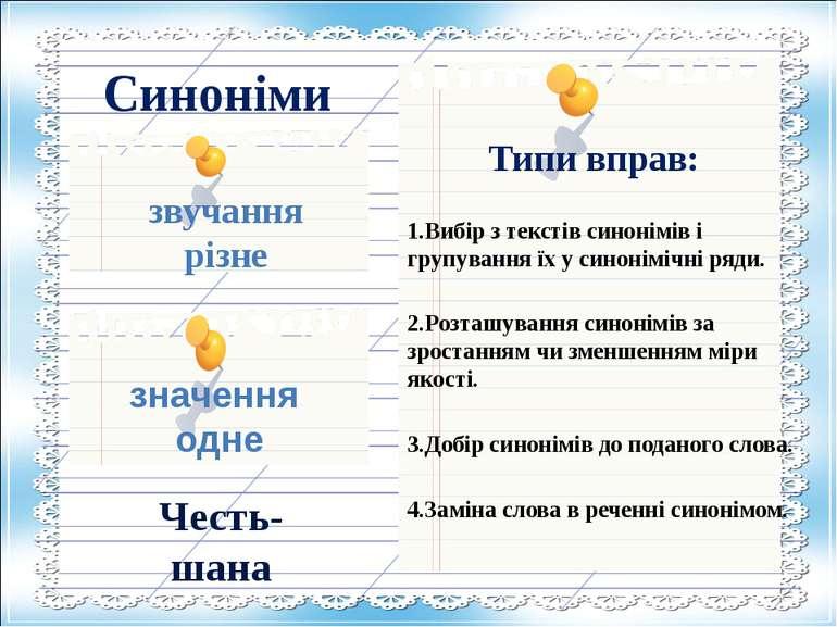 Синоніми звучання різне значення одне Честь- шана Типи вправ: 1.Вибір з текст...