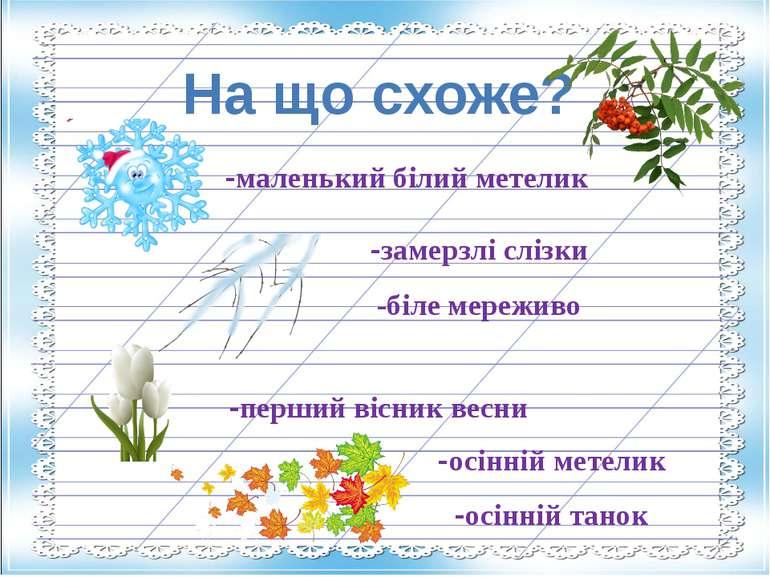 На що схоже? -маленький білий метелик -замерзлі слізки -біле мереживо -перший...