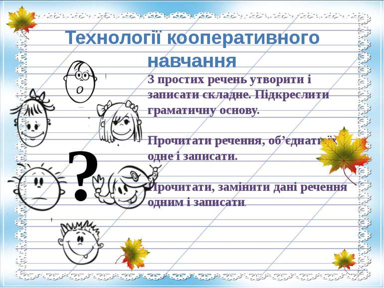 Технології кооперативного навчання З простих речень утворити і записати склад...