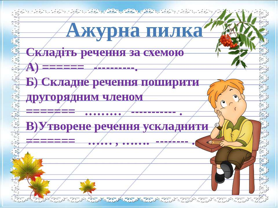 Ажурна пилка Складіть речення за схемою А) ====== ----------. Б) Складне рече...