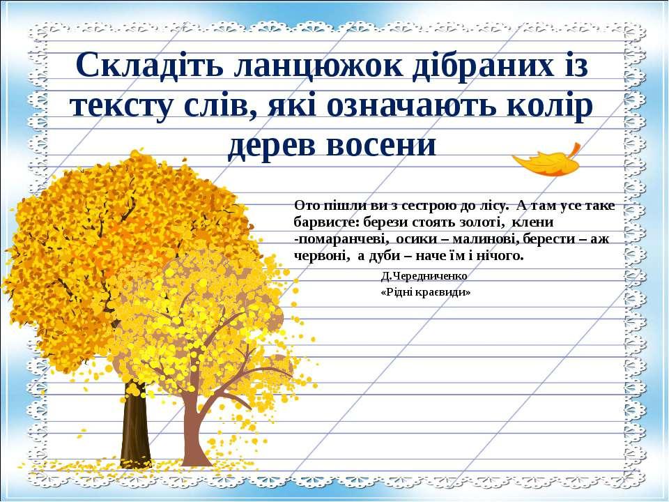 Складіть ланцюжок дібраних із тексту слів, які означають колір дерев восени О...