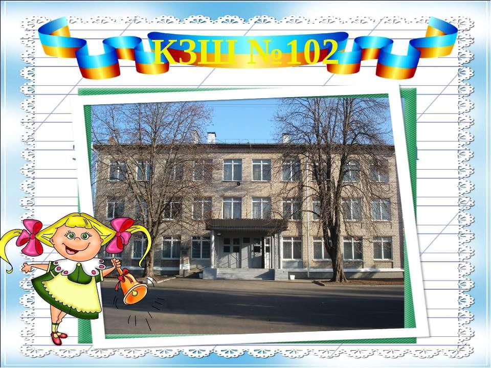 Криворізька загальноосвітня школа І-ІІІ ступенів №102 КЗШ №102