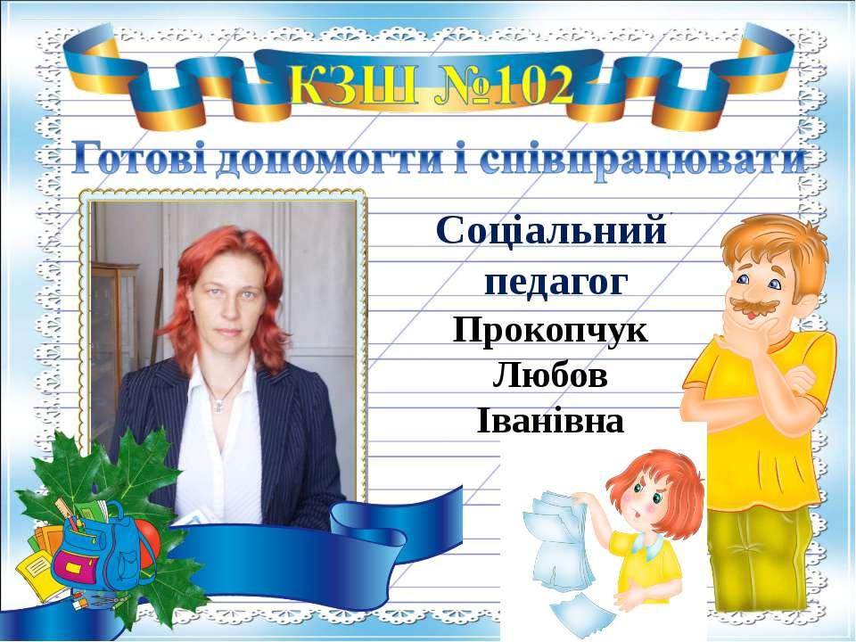 Соціальний педагог Прокопчук Любов Іванівна