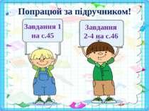 Попрацюй за підручником! Завдання 1 на с.45 Завдання 2-4 на с.46