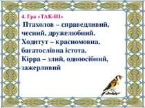 4. Гра «ТАК-НІ» Птахолов – справедливий, чесний, дружелюбний. Ходитут – красн...