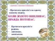 2. ВПРАВИ З ТЕХНІКИ МОВЛЕННЯ - Прочитати прислів'я на одному мовному видиху. ...