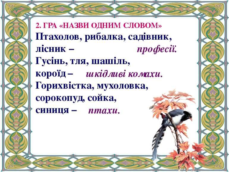 2. ГРА «НАЗВИ ОДНИМ СЛОВОМ» Птахолов, рибалка, садівник, лісник – Гусінь, тля...
