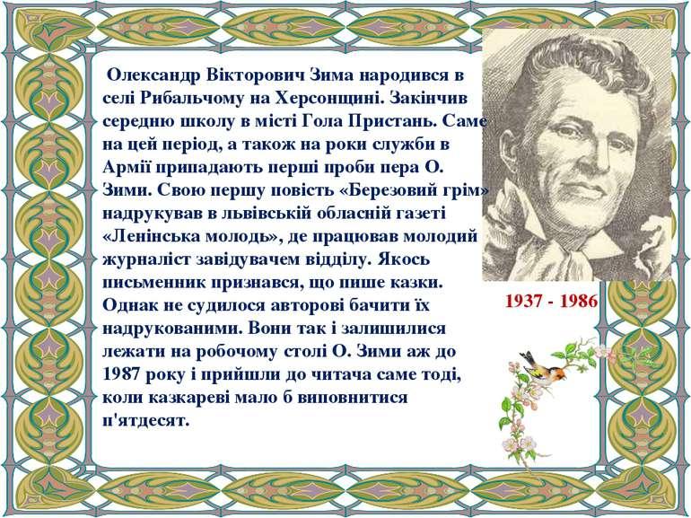 Олександр Вікторович Зима народився в селі Рибальчому на Херсонщині. Закінчив...