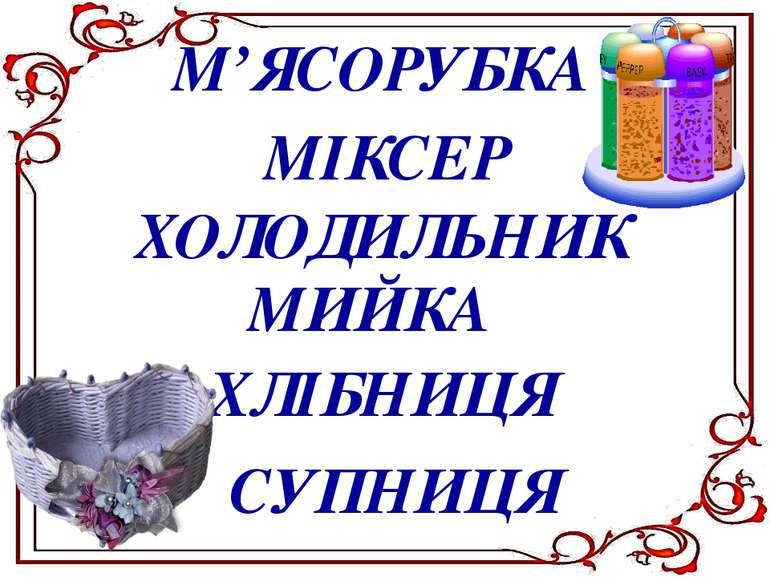М'ЯСОРУБКА МІКСЕР ХОЛОДИЛЬНИК МИЙКА ХЛІБНИЦЯ СУПНИЦЯ