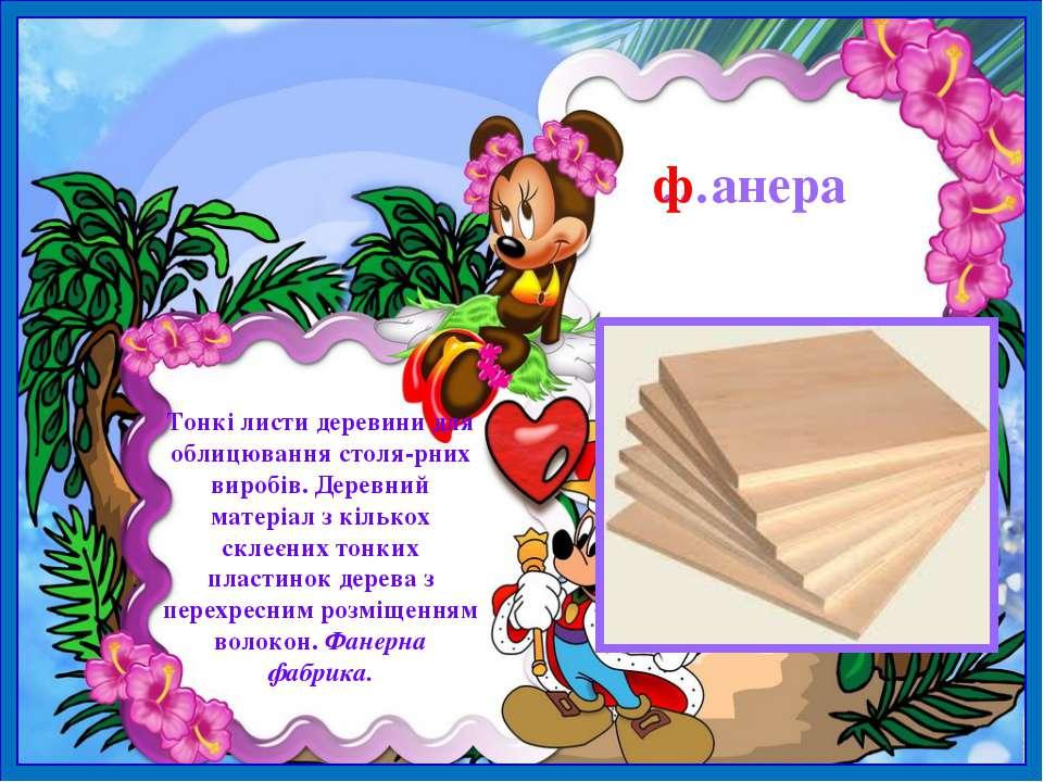 …анера Тонкі листи деревини для облицювання столя рних виробів. Деревний мате...