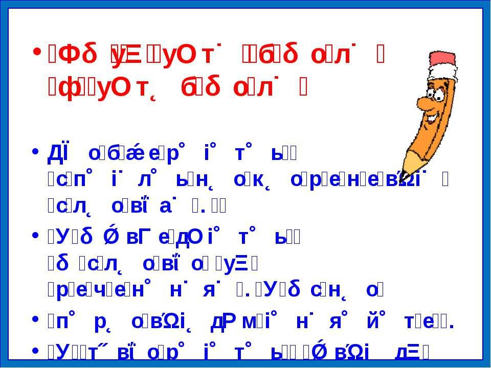 Ф у у т б о л ф у т б о л Д о б е р і т ь с п і л ь н о к о р е н е в і с л о...