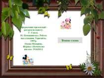 Вчимо слова Оформлення презентації - ресурси інтернету. Г. Сапун. М. Пачашинс...