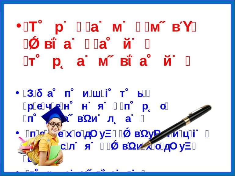 Т р а м м в в а а й т р а м в а й З а п и ш і т ь р е ч е н н я п р о п р а в...