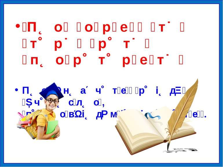 П о о р е т т р р т п о р т р е т П о з н а ч т е р і д , ч и с л о , п р о в...