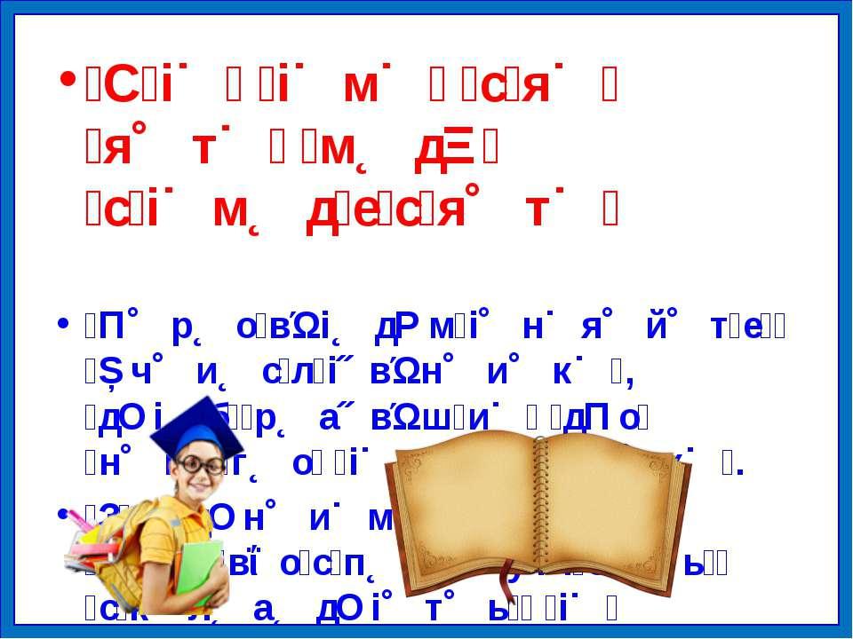 С і і м с я я т м д с і м д е с я т П р о в і д м і н я й т е ч и с л і в н и...